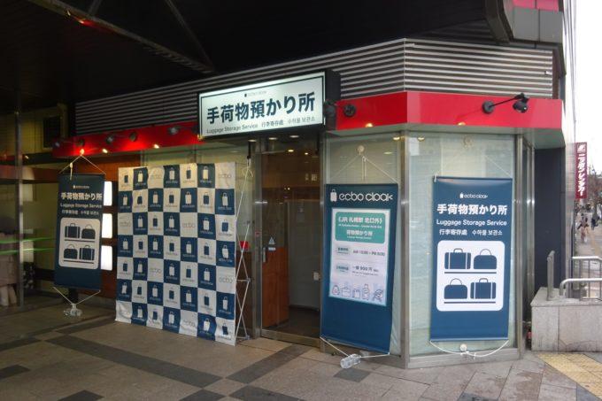 札幌駅周辺の荷物預かり・クロークサービス