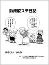 マンガの脱ステ日記 (阪南中央病院編)
