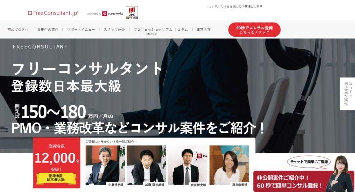 FreelanceConsulatant_トップ画面