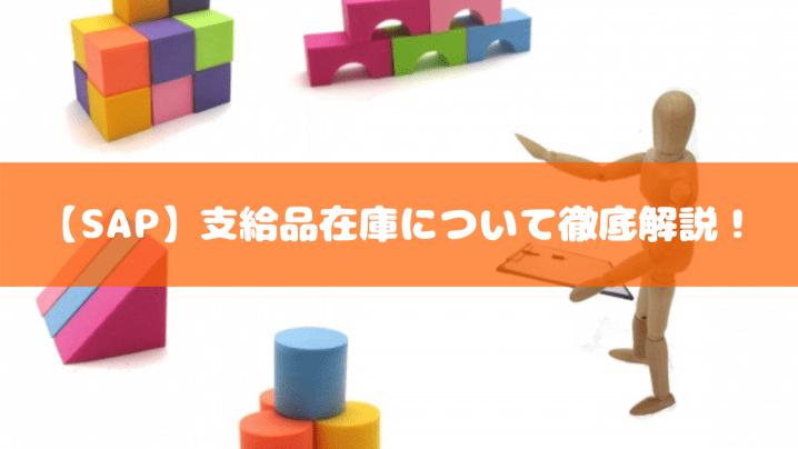 【SAP】支給品在庫について徹底解説!