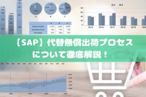 【SAP】代替無償出荷プロセスについて徹底解説!