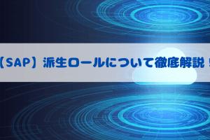 【SAP】派生ロールについて徹底解説!
