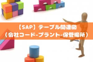 【SAP】テーブル関連図(会社コード-プラント-保管場所)