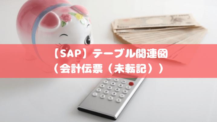 【SAP】テーブル関連図(会計伝票(未転記))