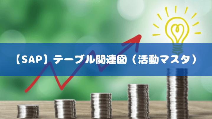 【SAP】テーブル関連図(活動マスタ)