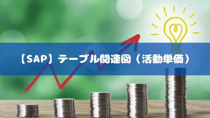 【SAP】テーブル関連図(活動単価)