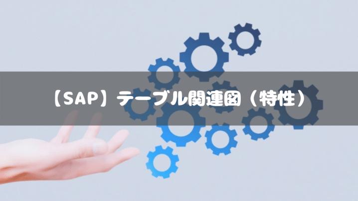 【SAP】テーブル関連図(特性)