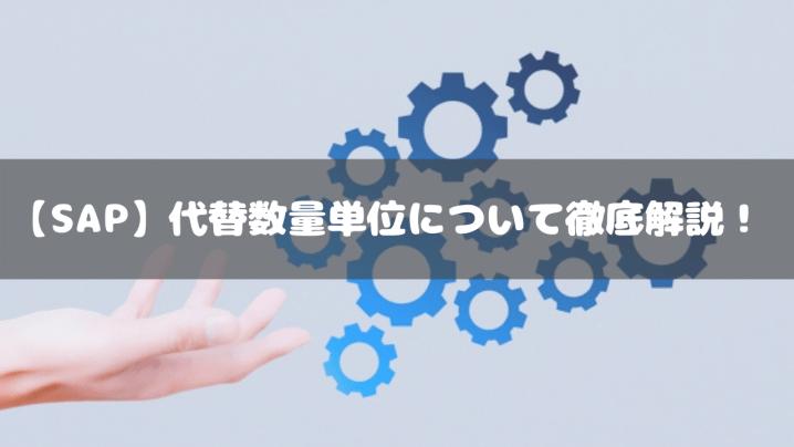 【SAP】代替数量単位について徹底解説!