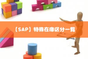 【SAP】特殊在庫区分一覧