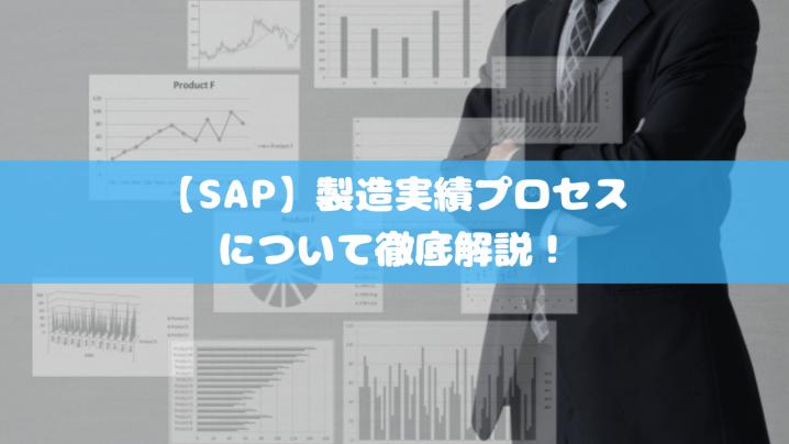 【SAP】製造実績プロセスについて徹底解説!