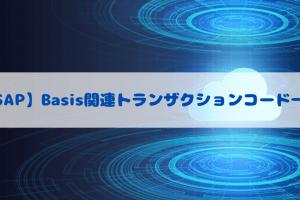 【SAP】Basis関連トランザクションコード一覧