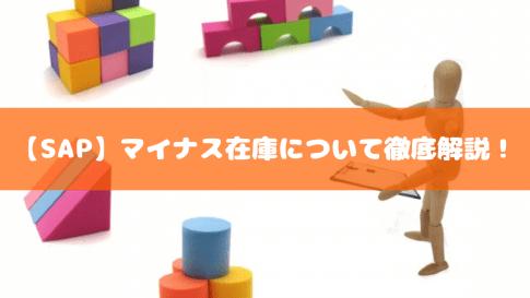 【SAP】マイナス在庫について徹底解説!