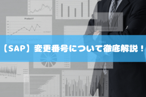 【SAP】変更番号について徹底解説!