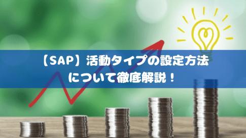 【SAP】活動タイプの設定方法について徹底解説!