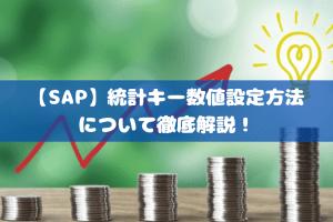 【SAP】統計キー数値設定方法について徹底解説!