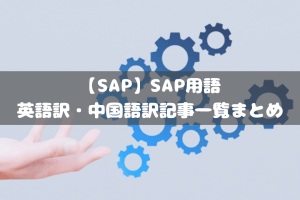 【SAP】SAP用語-英語訳・中国語訳記事一覧まとめ