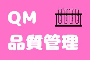 【SAP QM】ノウハウ大全集!