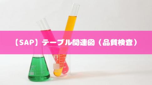 【SAP】テーブル関連図(品質検査)
