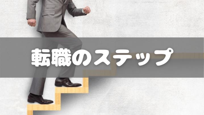 【SAPコンサル】転職のステップについて徹底解説!