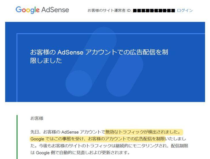 Googleアドセンス_通知1
