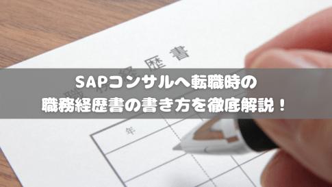 SAPコンサルへ転職時の職務経歴書の書き方を徹底解説!