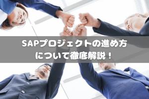SAPプロジェクトの進め方について徹底解説!