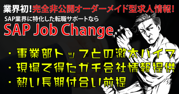 SAPJobChange_サイドバーバナー