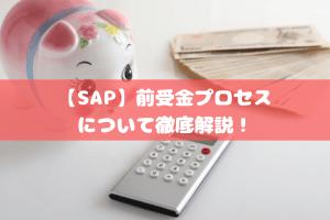 【SAP】前受金プロセスについて徹底解説!