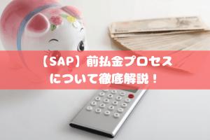 【SAP】前払金プロセスについて徹底解説!