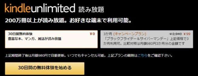 Kindle登録画面
