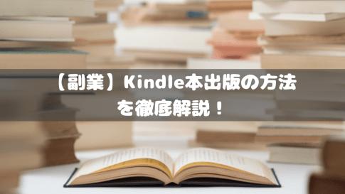 【副業】Kindle本出版の方法を徹底解説!