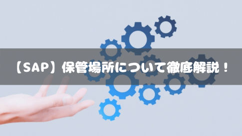 【SAP】保管場所について徹底解説!