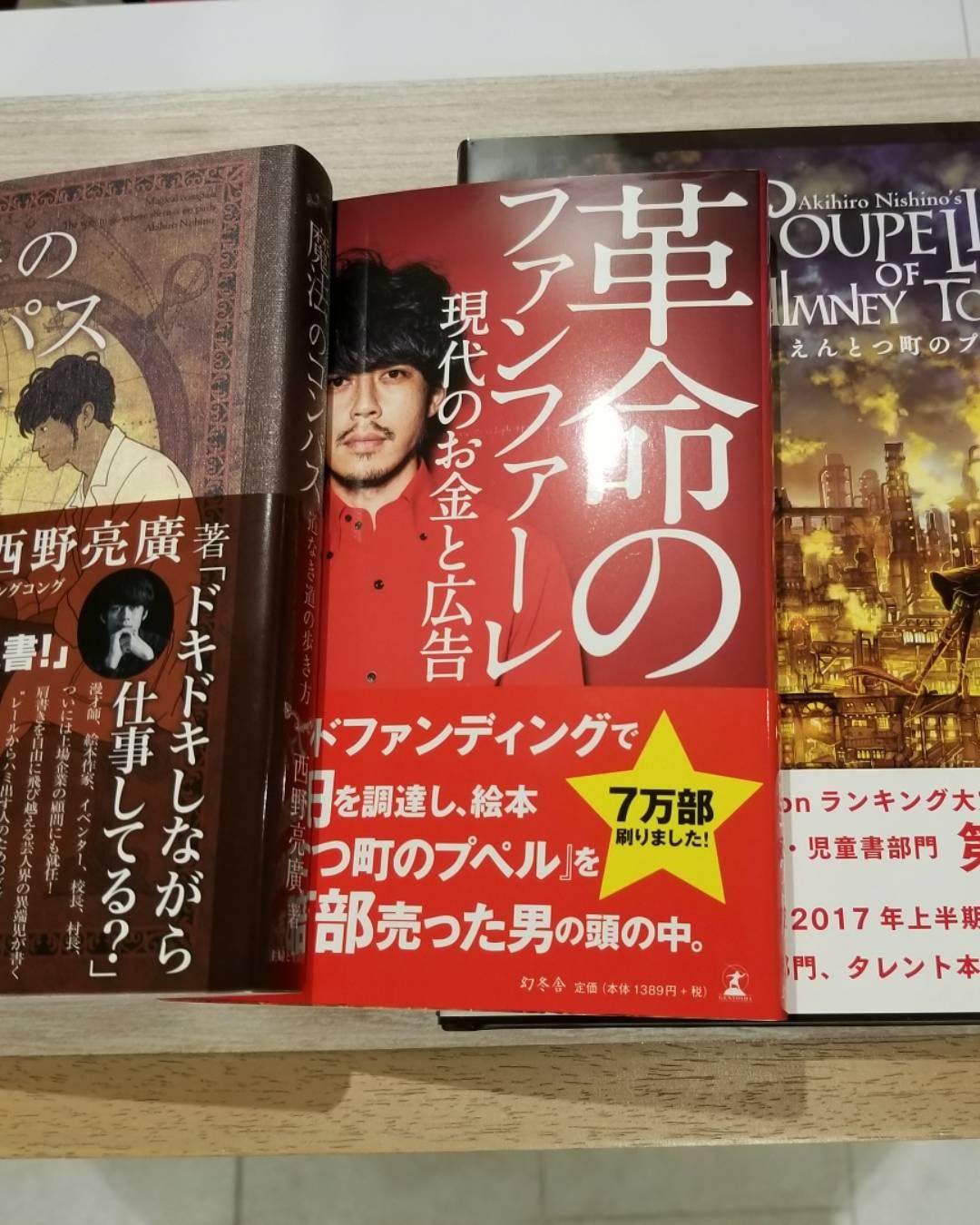 革命のファンファーレが鳴った❗西野亮廣さんの『革命のファンファーレ』の講演会に行って来ました✨国分寺 美容室 LAND