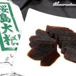 桜島大根の味噌漬け