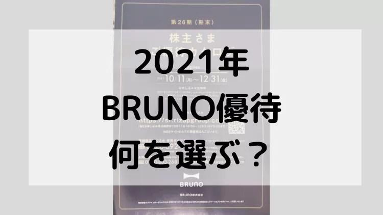2021brunoyuutai