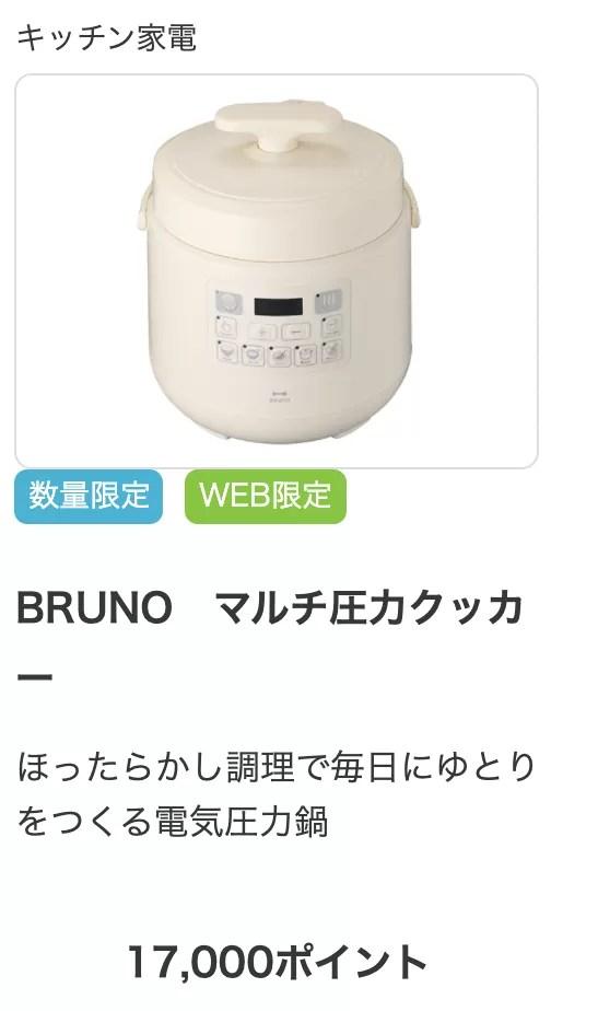 brunoaturyokunabe