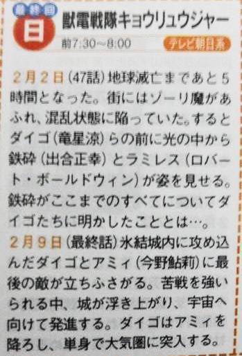 Kyoryuger Episodes 47 and 48 Summaries