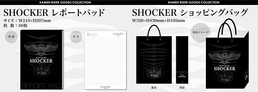 shocker_bagpad