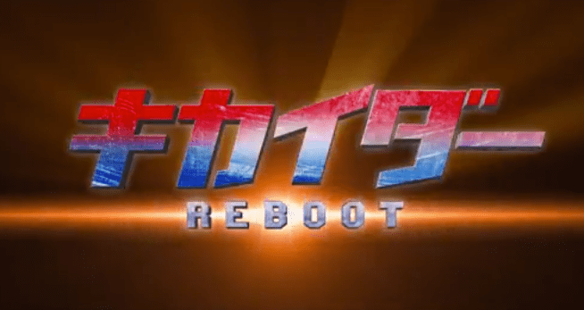 First Teaser For Kikaider Reboot