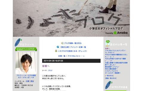 ozawa-blog