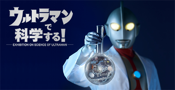 Exhibition To Be Held On The Science Of Ultraman