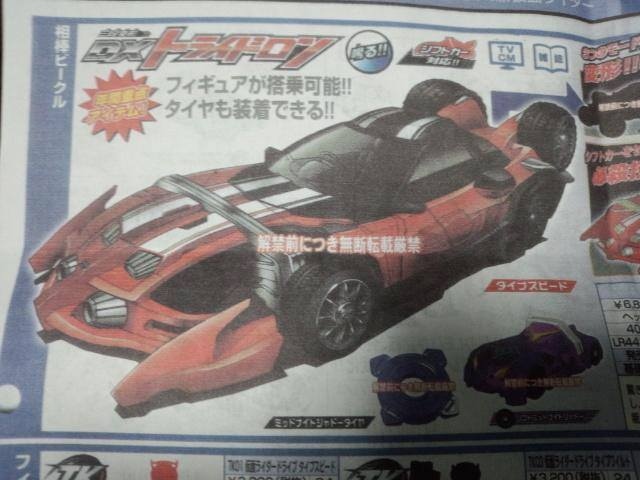 Kamen Rider Drive Information and Pictures Revealed