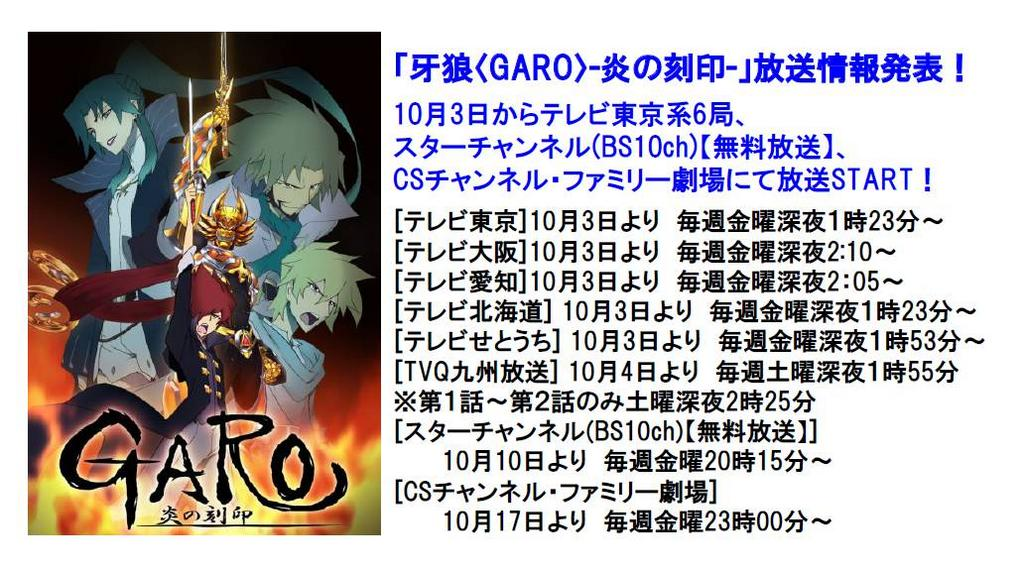 Garo: The Carved Seal of Flames to Air October 3rd