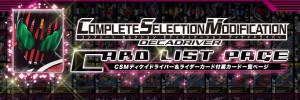 20141009_cardlist_header_top