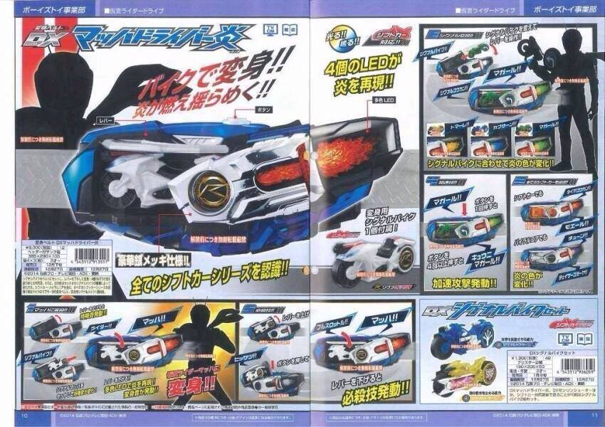 Kamen Rider Mach Revealed in Second Quarter Toy Catalog