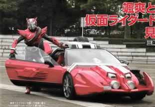 Trideron, Kamen Rider Drive's vehicle.