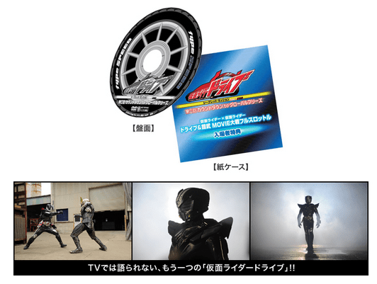Length of Kamen Rider Drive Episode 0 Revealed