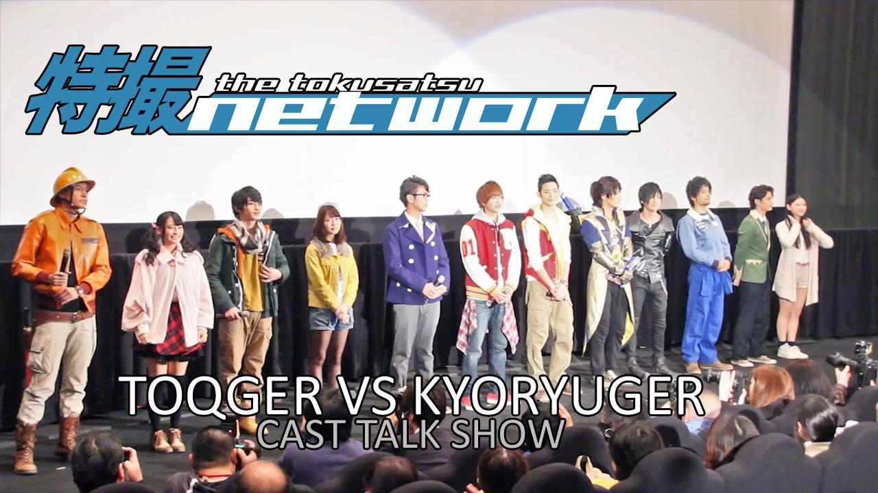 VIDEO: Ressha Sentai ToQger vs Kyoryuger: THE MOVIE Screening Talk Show