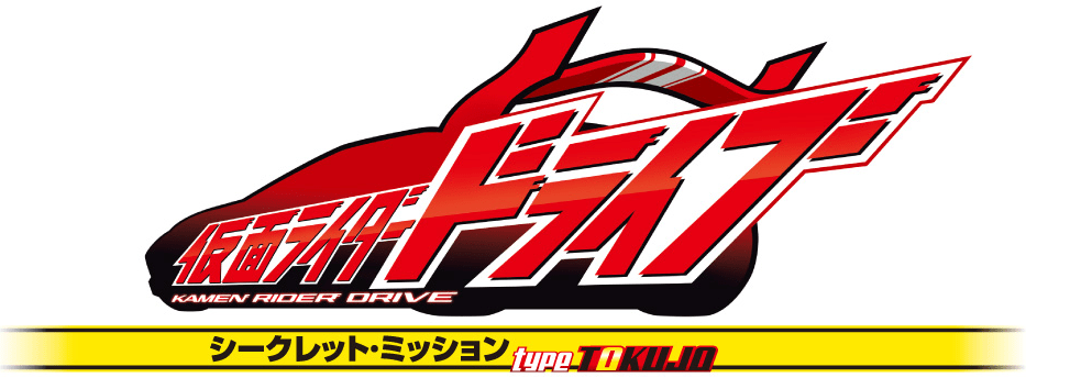 Kamen Rider Drive: Secret Mission Type TOKUJO Revealed