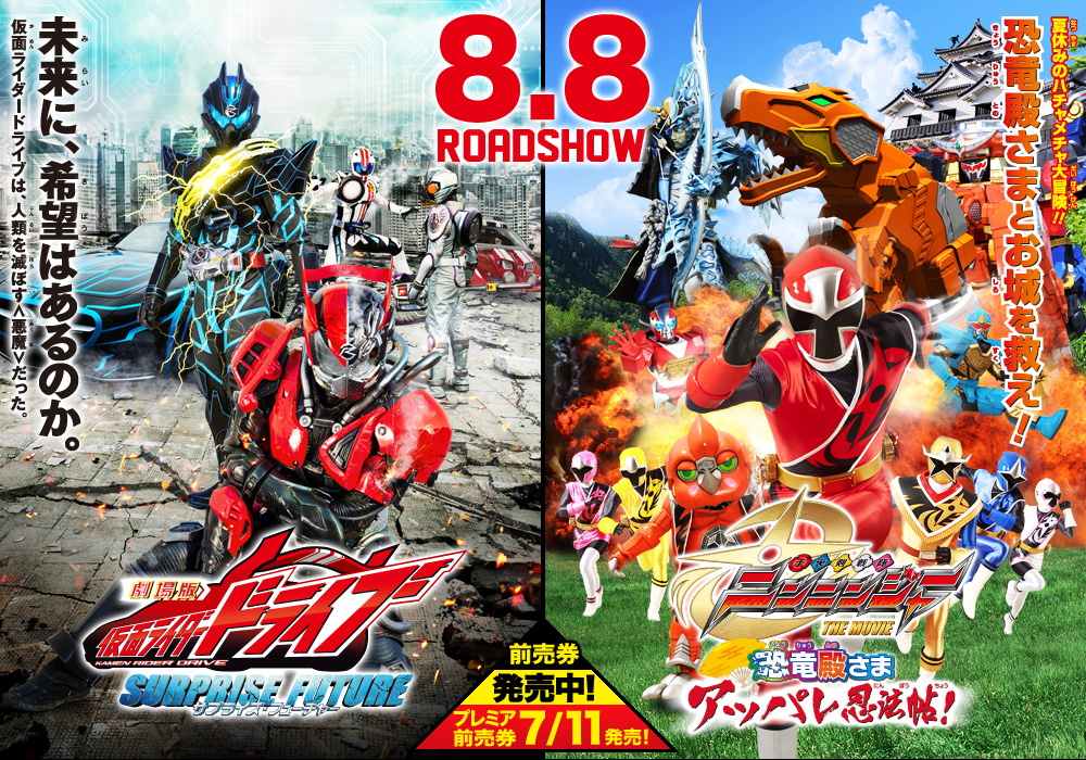 Kamen Rider Drive and Ninninger Summer Movies Trailer Released